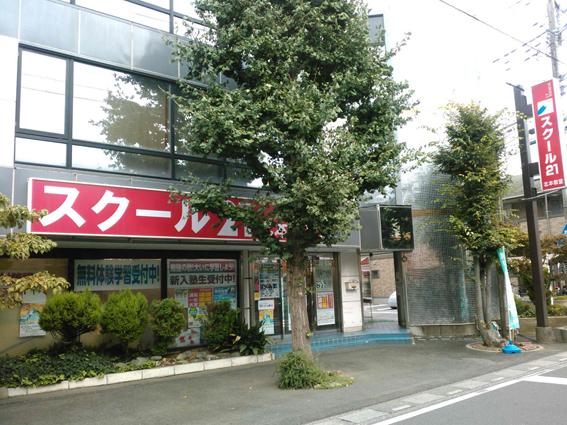 進学塾 スクール21北本教室