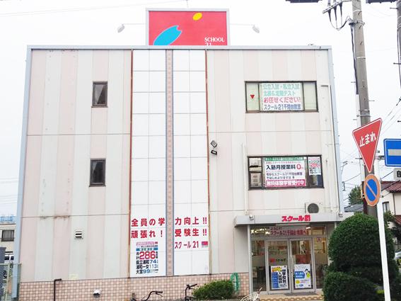 進学塾 スクール21千間台教室