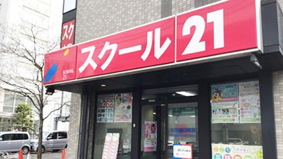進学塾 スクール21大宮東口教室