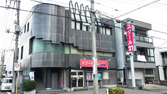 進学塾 スクール21川口南教室