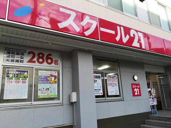 進学塾 スクール21戸田公園教室