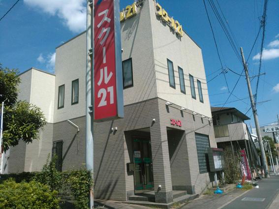 進学塾 スクール21戸田教室
