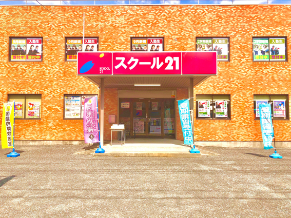 進学塾 スクール21新所沢教室