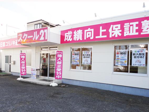 進学塾 スクール21春日部ユリノキ通り教室