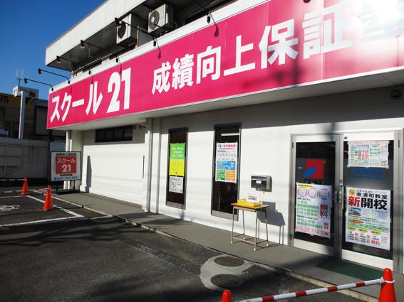 進学塾 スクール21東浦和教室