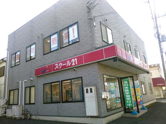 進学塾 スクール21武里教室
