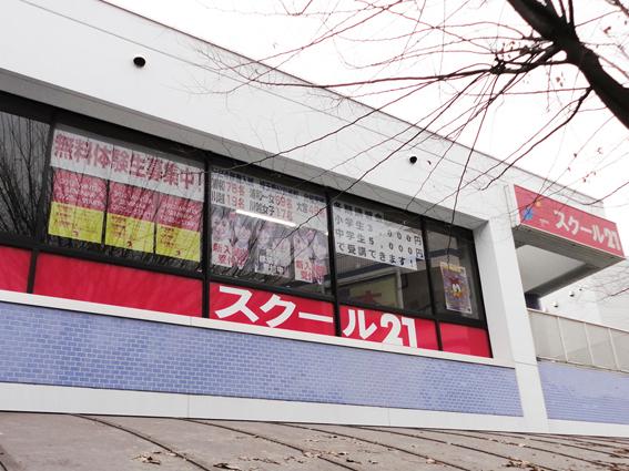進学塾 スクール21鶴瀬教室