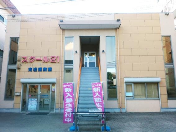 進学塾 スクール21東岩槻教室