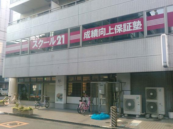進学塾 スクール21越谷教室