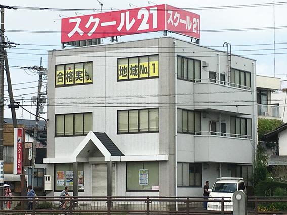 進学塾 スクール21杉戸教室