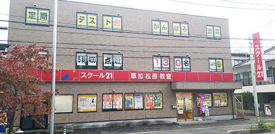 進学塾 スクール21草加松原教室