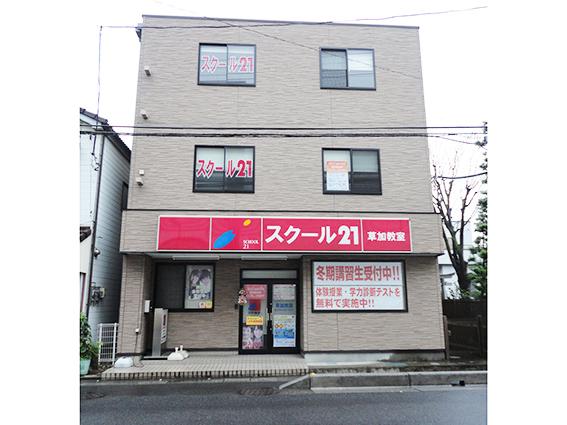 進学塾 スクール21草加教室