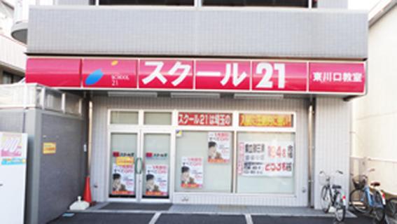 進学塾 スクール21東川口教室