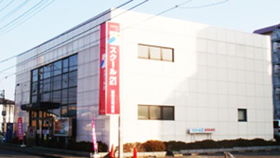 進学塾 スクール21浦和元町教室
