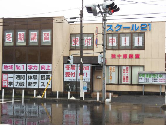 進学塾 スクール21越谷弥十郎教室