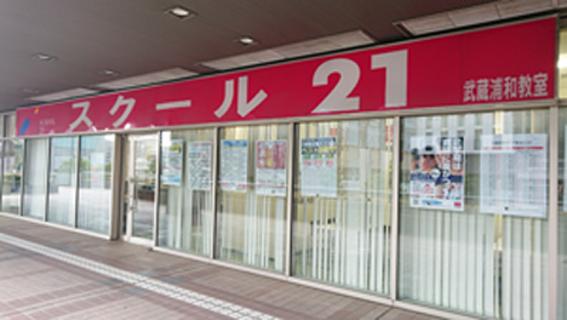 進学塾 スクール21武蔵浦和ラムザタワー教室
