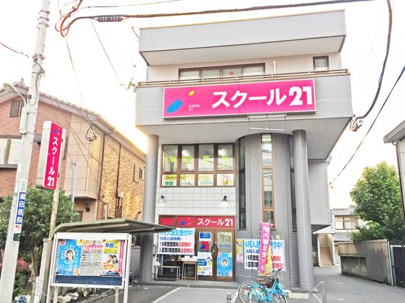 進学塾 スクール21桶川教室