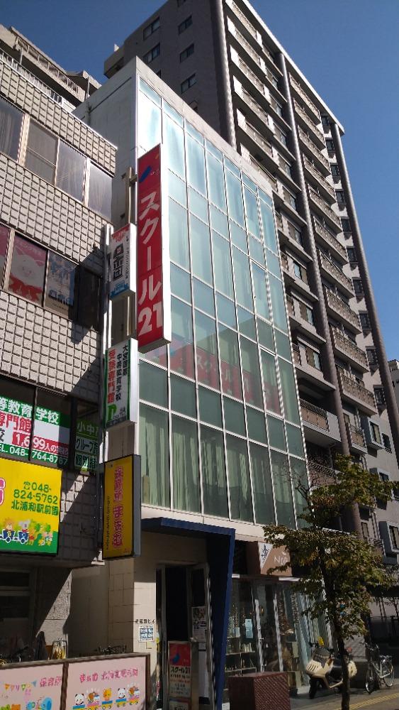 進学塾 スクール21北浦和教室