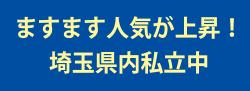 ますます人気が上昇!埼玉県内私立中