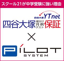 四谷大塚×PiLOT SYSTEM