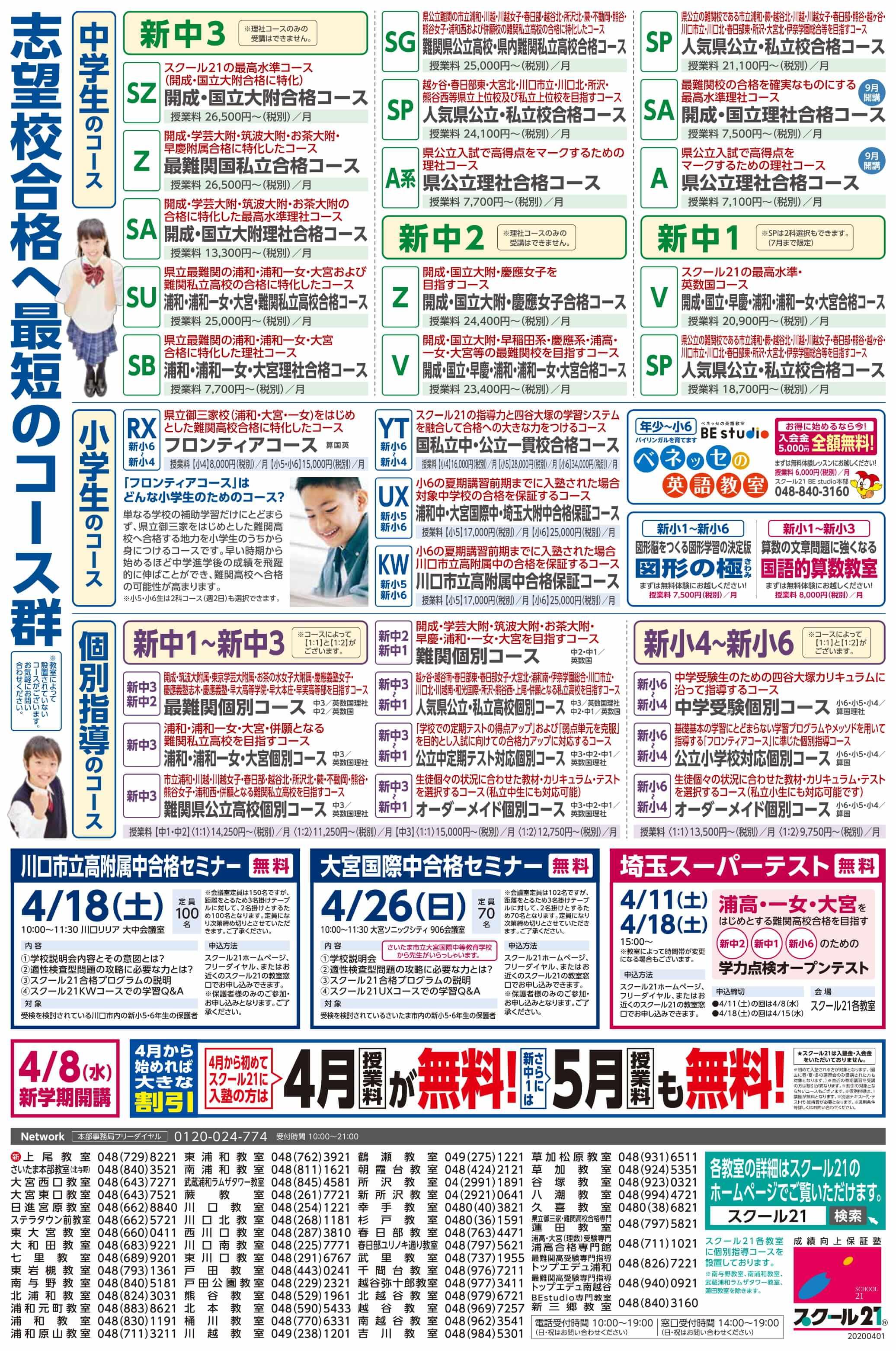 大宮 開成 ホームページ